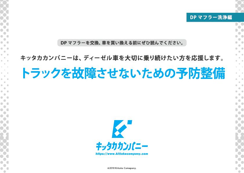 無料PDF資料ダウンロード